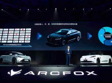 Arcfox Alpha S
