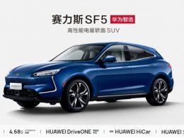 Huawei Cyrus Smart Selection SF5
